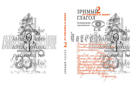 "New edition of the book ""Visible Word"" by Dmitry Petrovsky"