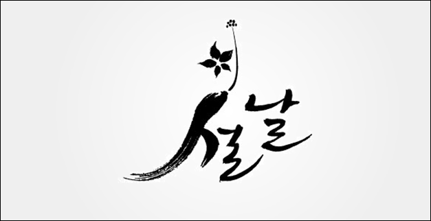 Image Gallery Korean Calligraphy Art