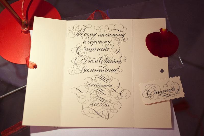 Подписать открытку ко дню рождения, открытку февраля