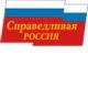 Выставка VI Съезд партии «Справедливая Россия»