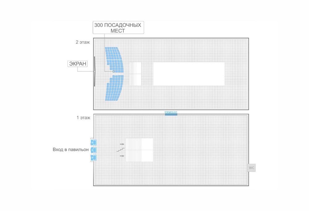 Конференц-зал «Космос»