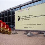Всероссийский форум по корпоративному законодательству