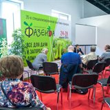 Fazenda, the 35th Professional Exhibition and Fair