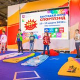 Выставка-игра   СПОРТЛЭНД   Весна-2020