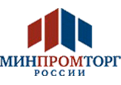 Министерство промышленности и торговли РФ