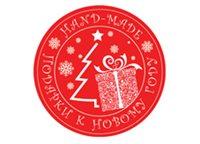 Выставка HandMade подарки к Новому году