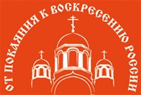 From Repentance To Resurrection Of Russia International Orthodox Exhibition And Fair