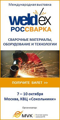 weldex.ru