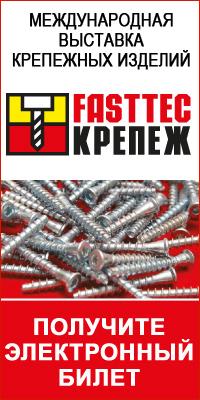 fasttec.ru