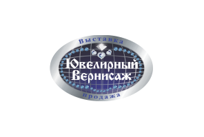 Ювелирная выставка-продажа «Ювелирный Вернисаж в Сокольниках»