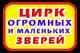 The Circus of Big and Small Animals at Sokolniki
