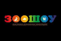 Выставка Выставка «ЗООШОУ. Москва 2015»