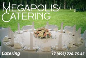 Megapolis Catering