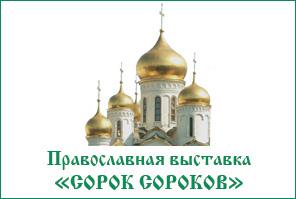 Православная выставка-ярмарка «Сорок сороков»