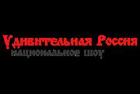 Выставка Удивительная Россия