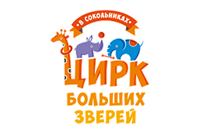 Circus of Big Animals in Sokolniki