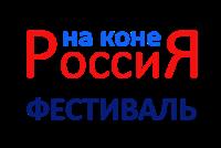 Russia Ahorse festival: a new unique festival in Sokolniki Park