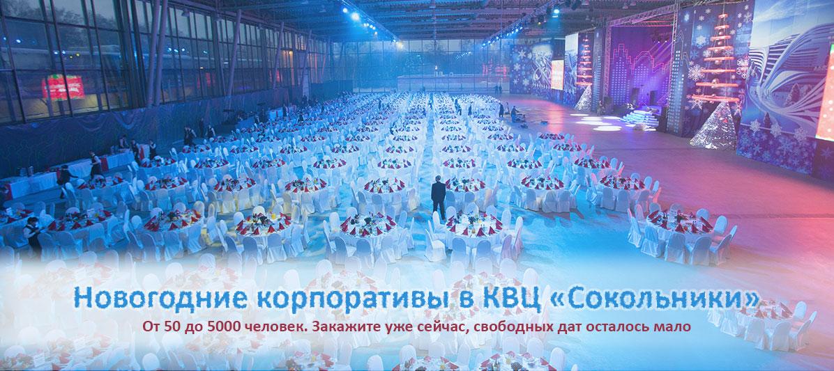 Новогодние корпоративные мероприятия