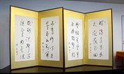 Unknown calligraphy by novelist Soseki revealed at Tokyo college