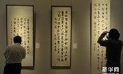 Выставка современной каллиграфии в Национальном художественном музее Китая