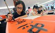 Сохранение традиций каллиграфии