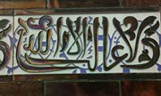 Muslim artists' tile work graces Buenos Aires metro station