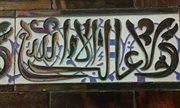 Работа арабских каллиграфов украсила станцию метро в Буэнос-Айресе