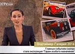 /ru/aboutus/media/television/cctv-oldtajjmer-galereja-mart-2016