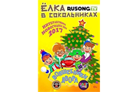 New Year Party in Sokolniki-2017 BABY TIME and Volshebniki Dvora 0+