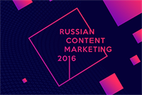 Выставка Russian Content Marketing 2016