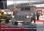 /en/exhibitions/video/moskva-24-tv-channel-the-oldtimer-gallery-march-2017