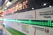 ElectroTrans exhibition opened in Sokolniki