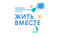 Preobrazhensky Meetings: The Brotherhood of the Transfiguration's 25th Anniversary Festival