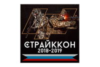 Military and Tactical Games Festival StrikeCon 2018-2019