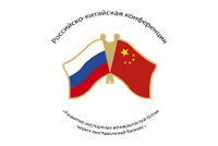 """Russian-Chinese Conference """"Development of Export Opportunities Through Exhibition Industry"""""""