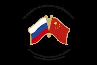 Выставка Российско-китайская конференция «Развитие экспортных возможностей Китая через выставочный бизнес»