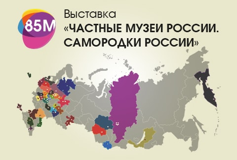 """Private Museums of Russia. Talents of Russia"" exhibition"