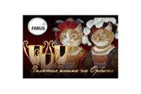 Выставка «Золотая кошка на Орбите» – выставка кошек, продажа котят