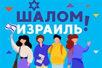 Выставка Фестиваль «Шалом, Израиль!»
