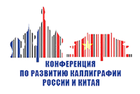 Russian and Chinese Calligraphy Development Conference