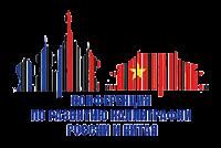 Выставка Конференция по развитию каллиграфии России и Китая