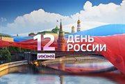 俄罗斯国庆节快乐!