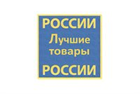 Выставка Выставка «России – Лучшие товары России»