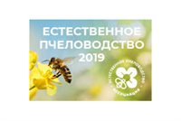 "6th annual conference  ""Natural Beekeeping-2019. Natural Bee Keeping as Ecosystem Stability Factor"""