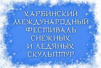 Выставка Харбинский международный фестиваль снежных и ледяных скульптур