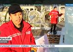 /en/aboutus/media/television/rossiya-24-special-coverage-harbin-festival-of-ice-sculptures