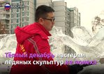/cn/exhibitions/video/izvestia-preparations-for-the-ice-sculpture-festival