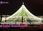 /cn/exhibitions/video/izvestia-harbin-festival-in-sokolniki