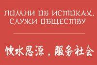 Выставка Студенческая российско-китайская конференция «Будьте благодарными, служите обществу