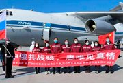 A group of medical experts on the fight against the epidemic, which the Government of China sent to Russia, flew from Harbin